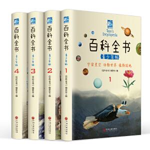 百科全书青少年版全套 (全4册)彩色图文科普读物6-7-8-9-10-12岁中国少年儿童百科知识动物植物科