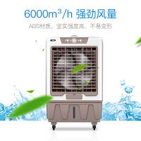 【支持礼品卡】欧麦斯 冷风扇工业冷风机水冷电扇商用水空调制冷机冷气机家用 6000风量