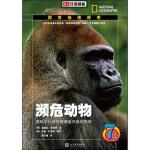 【二手旧书9成新】南方分级阅读 7年级科普读物:濒危动物 [美] 帕斯特,唐子健 人民文学出版社 9787020073