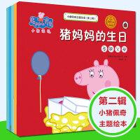 小猪佩奇主题绘本第二辑全套5册 粉红猪小妹佩琪书peppa pig3-6周岁幼儿园儿童睡前卡通动漫早教图画故事绘本书籍正