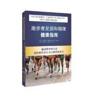 跑步者足部和脚踝健康指南 布莱恩W.富勒姆(美) 辽宁科学技术出版社