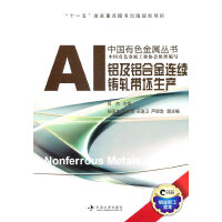 铝及铝合金连续铸轧带坯生产