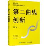第二曲线创新:混沌大学创新教科书(樊登读书创始人樊登博士倾力推荐!)
