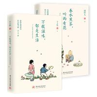 丰子恺、周作人生活滋味系列(套装全2册):万般滋味,都是生活+春水煎茶,听雨看花