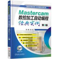 Mastercam数控加工自动编程经典实例 第3版 附光盘 mastercam9.1教程书籍 数控铣床 数控机床 数控