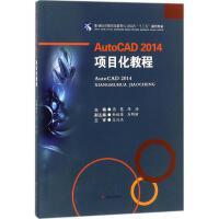 AutoCAD 2014项目化教程 周慧,陈培 主编