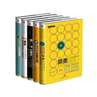 格拉德威尔经典系列(套装共5册):异类 眨眼之间 引爆点 逆转 大开眼界 经济书籍 商业管理畅销书籍