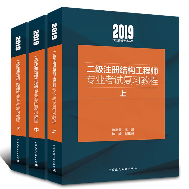 2019二级结构注册工程师专业考试复习教程上中下全套 施岚青主编 中国建筑工业出版社