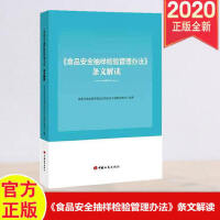 正版现货 食品安全抽样检验管理办法条文解读 中国工商出版社