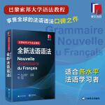 全新法语语法(精装版)
