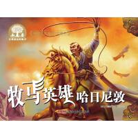 中国三大史诗・江格尔:牧马英雄哈日尼敦