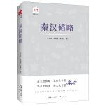 秦汉韬略 韬略平天下