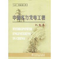 """中国水力发电工程机电卷(""""九五""""国家重点图书)"""