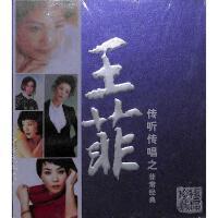 王菲-传听传唱之菲常经典CD( 货号:2000012442179)
