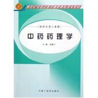 中药药理学(孙建宁)/高职高专 中国中医药出版社