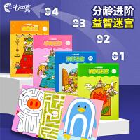 【2件5折】七田真迷宫玩具儿童专注力注意力训练 幼儿园运笔走迷宫智力开发益智早教2+