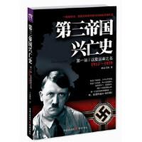 第三帝国兴亡史 部:以爱国者之名 修武兴国 重庆出版社