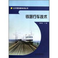 【新书店正版】铁路行车技术,杨绍清,中国铁道出版社9787113129101