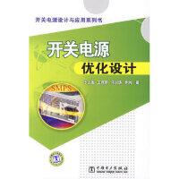 开关电源设计与应用系列书 开关电源优化设计,沙占友,中国电力出版社9787508392851