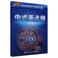 中式面点师(五级)第2版――1+X职业技能鉴定考核指导手册