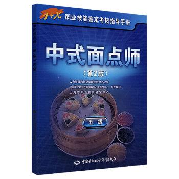 中式面点师(五级)第2版——1+X职业技能鉴定考核指导手册 必不可少的考证和自学书籍!权威编写,鉴定专用,实例丰富,实用性强
