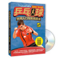 乒乓球快速入门与实战技术(附DVD光盘1张)