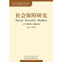 社会保障研究2017年第1卷(总第25卷)