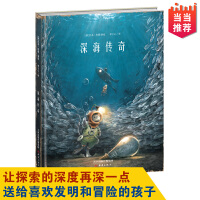 新蕾精品绘本馆―深海传奇
