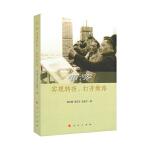 【人民出版社】1977-1982:实现转折,打开新路
