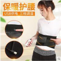 舒适加宽透气USB加热敷男女护腰带暖腰宝电热护腰带暖胃暖宫暖腰