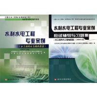 备考2019年水利水电工程专业案例(水工结构与工程地质篇)+应试辅导与习题集 共2本 2009版