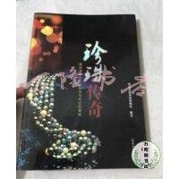 【旧书二手书9品】珍珠传奇 /海南京润珍珠博物馆 编 哈尔滨出版社(万隆书店)