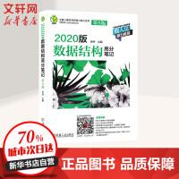 天勤论坛 2020版数据结构高分笔记 第8版 机械工业出版社