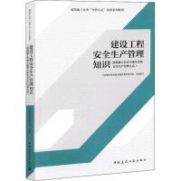建设工程安全生产管理知识(建筑施工企业土建类专职安全生产管理人员) 中国建筑工业出版社