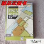【二手旧书9成新】FPGA嵌入式系统设计原理与实践(移动与嵌入式开发技术)