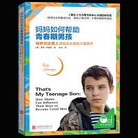 正版包邮 妈妈如何帮助青春期男孩 培养杰出男人应从哪些方面着手 青春期男孩教育书籍 写给青春期男孩的书家庭教育畅销书籍Q