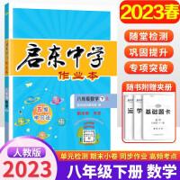 启东中学作业本八年级下册数学 人教版