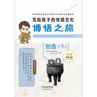 写给孩子的传统文化――博悟之旅・创造(下)
