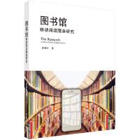 图书馆移动阅读服务研究
