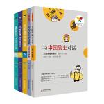 与中国院士对话系列(套装全5册)