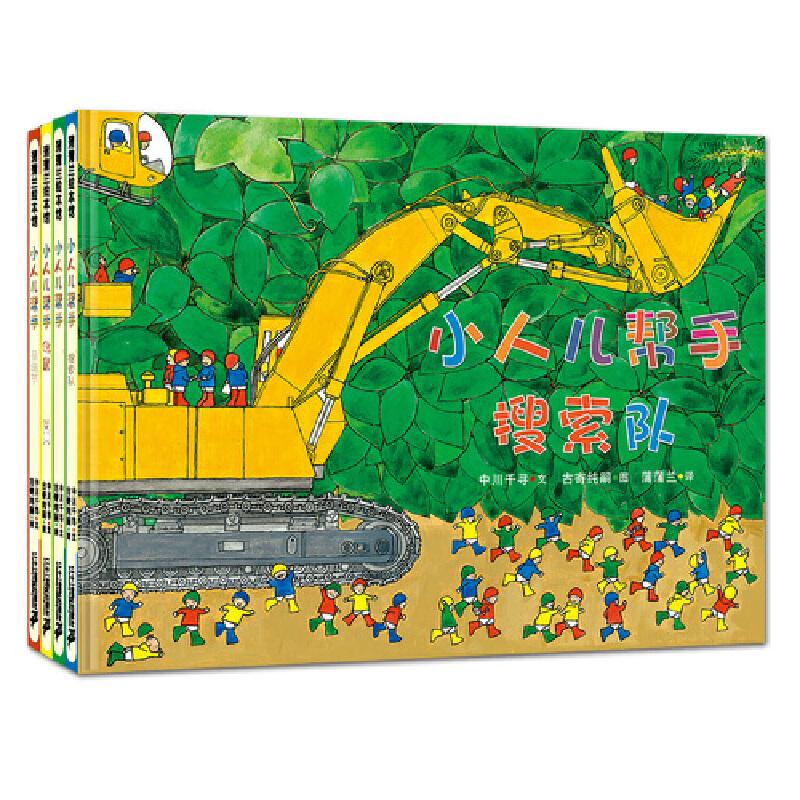 小人儿帮手系列(套装共4册) 经典小人儿帮手系列4册套装!充满读图乐趣的关于机械车的绘本套装!蒲蒲兰出品