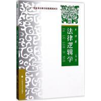 法律逻辑学(第2版) 王洪 著