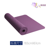 瑜伽垫初学者防滑毯子健身垫加厚加宽加长喻咖垫瑜珈垫三件套