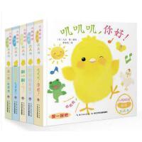 小鸡球球触感玩具书系列绘本全5册 宝宝益智婴儿触摸书0-1-2-3岁 幼儿早教书认物启蒙 感官刺激认知 撕不烂一两岁宝