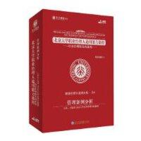 北京大学职业经理人通用能力课程-管理案例分析(5DVD)