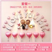 婚房装饰气球套餐背景墙结婚礼房间布置用品创意场景告白婚庆铝膜