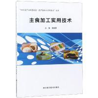 主食加工实用技术 四川科学技术出版社