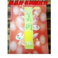 【二手旧书9成新】576 义务教育课程标准实验教科书--美术八年级(书内略有涂