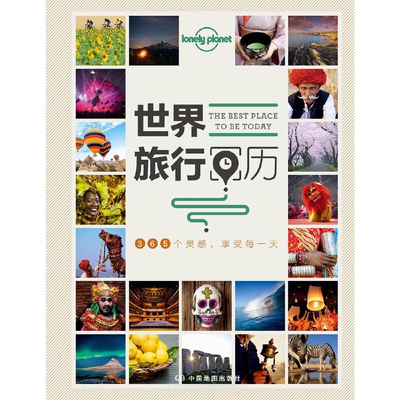 LP世界旅行日历 孤独星球Lonely Planet旅行读物系列:世界旅行日历 每天推荐一个绝佳目的地,让你全年的行程享尽天时地利