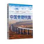 《中国青藏铁路》